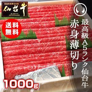 最高級A5ランク仙台牛赤身薄切り1000g [すき焼き・しゃぶしゃぶ用 ランプ モモ]|nikuno-ito