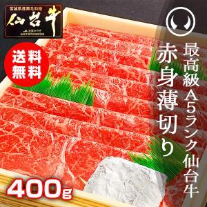 最高級A5ランク仙台牛赤身薄切り400g [すき焼き・しゃぶしゃぶ用 ランプ モモ]|nikuno-ito