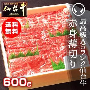 最高級A5ランク仙台牛赤身薄切り600g [すき焼き・しゃぶしゃぶ用 ランプ モモ]|nikuno-ito