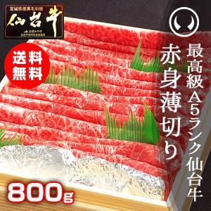 最高級A5ランク仙台牛赤身薄切り800g [すき焼き・しゃぶしゃぶ用 ランプ モモ]|nikuno-ito