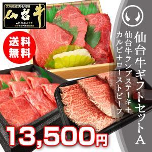 肉 ギフト 送料無料 仙台牛ギフトセット A 仙台牛 最高級 A5ランク カルビ 200g ランプステーキ 3枚 ローストビーフ 200g 食べ比べセット 3点セット|nikuno-ito