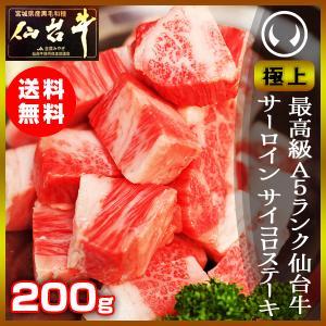 最高級A5ランク限定!【極上】仙台牛サーロインサイコロステーキ 200g|nikuno-ito