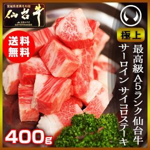 最高級A5ランク限定!【極上】仙台牛サーロインサイコロステーキ 400g|nikuno-ito