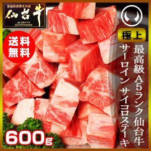 最高級A5ランク限定!【極上】仙台牛サーロインサイコロステーキ 600g|nikuno-ito