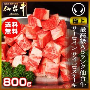 最高級A5ランク限定!【極上】仙台牛サーロインサイコロステーキ 800g|nikuno-ito