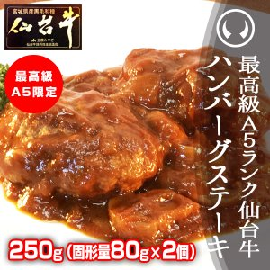 最高級A5ランクプレミアム仙台牛ハンバーグステーキ2個【250g(固形量80gx2個)】お取り寄せ 冷凍|nikuno-ito