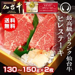 肉 ステーキ肉 送料無 最高級A5ランク仙台牛 ヒレステーキ 130〜150g×2枚 贈答品 高級 お中元 お歳暮|nikuno-ito