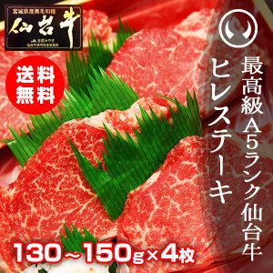 肉 ステーキ肉 送料無 最高級A5ランク仙台牛 ヒレステーキ 130〜150g×4枚 贈答品 高級 お中元 お歳暮 nikuno-ito