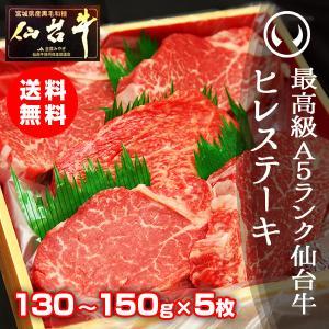 肉 ステーキ肉 送料無 最高級A5ランク仙台牛 ヒレステーキ 130〜150g×5枚 贈答品 高級 お中元 お歳暮|nikuno-ito