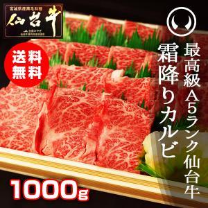 送料無料 焼肉 BBQ バーベキュー 最高級A5ランク仙台牛 特選霜降りカルビ 1000g 焼肉用 牛肉 ギフト お中元 お歳暮 1kg|nikuno-ito