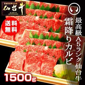 送料無料 焼肉 BBQ バーベキュー 最高級A5ランク仙台牛 特選霜降りカルビ 1500g 焼肉用 牛肉 ギフト お中元 お歳暮|nikuno-ito