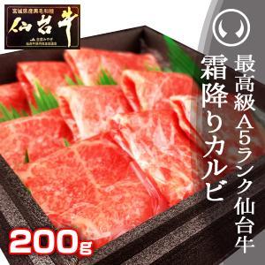 焼肉 BBQ バーベキュー 最高級A5ランク仙台牛 特選霜降りカルビ 200g 焼肉用 牛肉 ギフト お中元 お歳暮|nikuno-ito