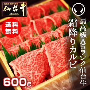 送料無料 焼肉 BBQ バーベキュー 最高級A5ランク仙台牛 特選霜降りカルビ 600g 焼肉用 牛肉 ギフト お中元 お歳暮|nikuno-ito