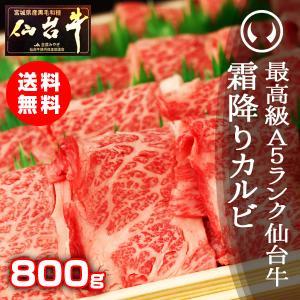 送料無料 焼肉 BBQ バーベキュー 最高級A5ランク仙台牛 特選霜降りカルビ 800g 焼肉用 牛肉 ギフト お中元 お歳暮|nikuno-ito