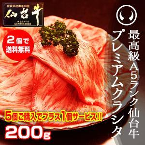 最高級A5仙台牛プレミアムクラシタ200g お中元 お歳暮 ギフト 贈り物 食品|nikuno-ito