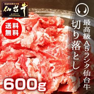 最高級A5ランク仙台牛!切り落とし 600g お手軽にすき焼きや牛丼にも (訳あり 切り落とし 端 端っこ はしっこ)|nikuno-ito
