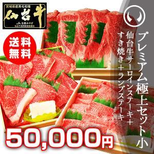 プレミアム極上セット(小) A5ランク仙台牛サーロインステーキ5枚+すき焼き1000g+ランプステーキ6枚|nikuno-ito