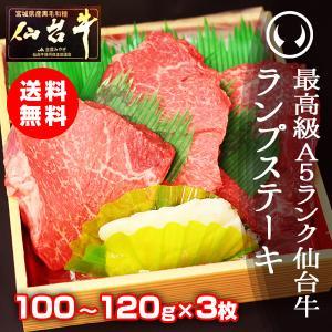 送料無料 牛肉 肉 ステーキ 赤身 最高級A5ランク仙台牛 ランプステーキ 100〜120g×3枚 内祝い お返し お中元 お歳暮|nikuno-ito