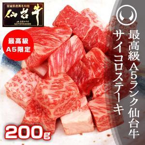 最高級A5ランク限定!仙台牛サイコロステーキ 200g お中元 お歳暮|nikuno-ito