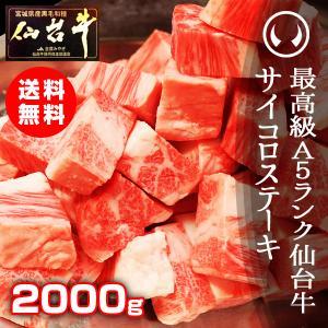 牛肉 肉 サイコロステーキ 業務用 冷凍 牛肉 国産 最高級A5ランク限定!仙台牛サイコロステーキ 2000g 卒業祝 入学祝|nikuno-ito