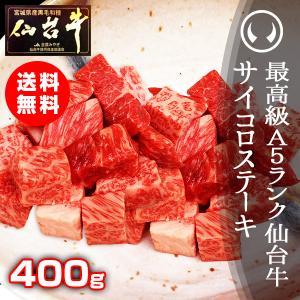 牛肉 肉 サイコロステーキ 業務用 冷凍 牛肉 国産 最高級A5ランク限定!仙台牛サイコロステーキ 400g お中元 お歳暮|nikuno-ito