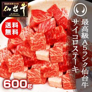 牛肉 肉 サイコロステーキ 業務用 冷凍 牛肉 国産 最高級A5ランク限定!仙台牛サイコロステーキ 600g お中元 お歳暮|nikuno-ito