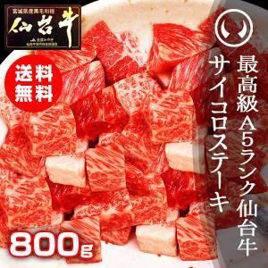 牛肉 肉 サイコロステーキ 業務用 冷凍 牛肉 国産 最高級A5ランク限定!仙台牛サイコロステーキ 800g お中元 お歳暮|nikuno-ito