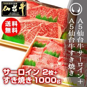 詰め合わせ ギフト 最高級A5ランク 仙台牛 サーロイン ステーキ 200〜220g×2枚+すきやきしゃぶしゃぶ1000gセット|nikuno-ito