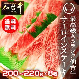 肉 和牛 牛肉 ステーキ肉 最高級A5ランク 仙台牛サーロインステーキ 200〜220g×8枚 ステーキの焼き方レシピ付 お中元 お歳暮|nikuno-ito