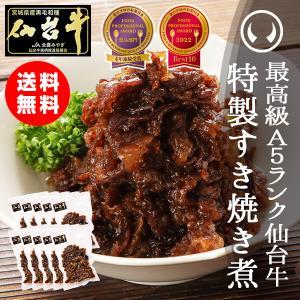 牛肉しぐれ煮 ご飯のお供 最高級A5ランク仙台牛すき焼き煮100g×10パック おつまみ お中元 お歳暮 1kg(特産品 名物商品)|nikuno-ito