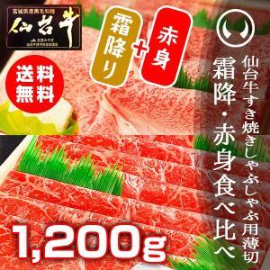 最高級A5ランク仙台牛霜降り・赤身薄切り食べ比べセット1200g [すき焼き・しゃぶしゃぶ用霜降り・赤身各600g]|nikuno-ito