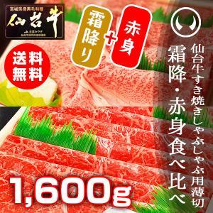 最高級A5ランク仙台牛霜降り・赤身薄切り食べ比べセット1600g [すき焼き・しゃぶしゃぶ用霜降り・赤身各800g]|nikuno-ito