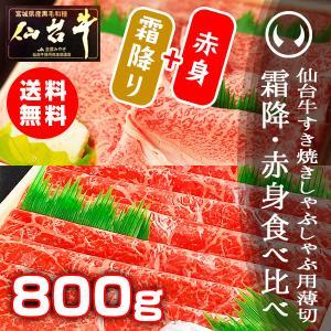 最高級A5ランク仙台牛霜降り・赤身薄切り食べ比べセット800g [すき焼き・しゃぶしゃぶ用霜降り・赤身各400g]|nikuno-ito