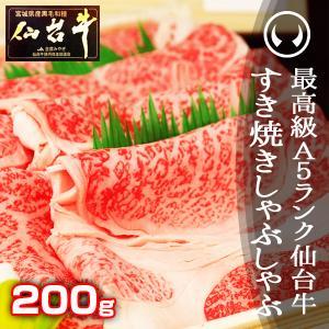 最高級A5ランク仙台牛すき焼き・しゃぶしゃぶ 200g  お中元 お歳暮|nikuno-ito