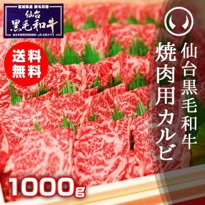 カルビ 焼肉 国産 牛肉 1kg 上質仙台黒毛和牛 特選霜降りカルビ 1000g 卒業祝 入学祝|nikuno-ito
