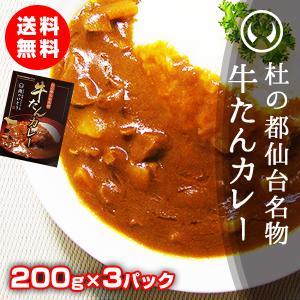 カレー レトルト 杜の都仙台名物 牛たんカレー 200g×3パック ご当地 カレー レトルト 高級【...