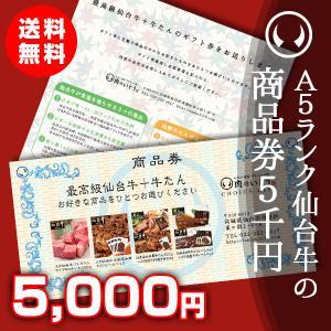 父の日 2021 ギフト券 商品券 送料無 最高級A5 仙台牛 チョイス ギフト券 5千円分
