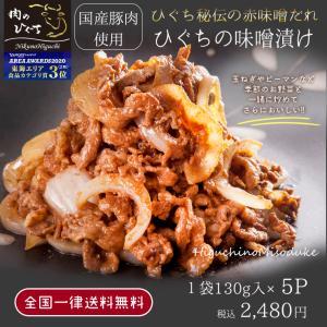 肉 まとめ買い 国産 豚肉 ひぐちの豚肉味噌漬け 130g入×5袋 味付肉 送料無料 簡単調理 お取り寄せ グルメ|nikunohiguchi-yafuu