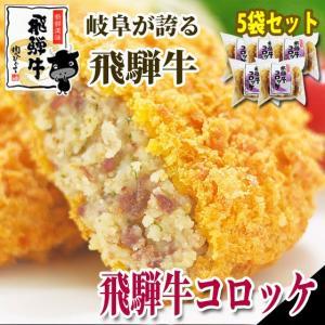 肉 牛肉 和牛 ひぐちの飛騨牛コロッケ 1袋(1個60g×5個入)×5袋 メガ盛 まとめ買い 冷凍食品 簡便商品 お取り寄せ グルメ|nikunohiguchi-yafuu