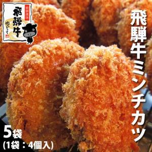 肉 牛肉 和牛 メガ盛り 5袋 まとめ買い ひぐちの飛騨牛ミンチカツ 冷凍食品 簡便商品 お取り寄せ グルメ|nikunohiguchi-yafuu