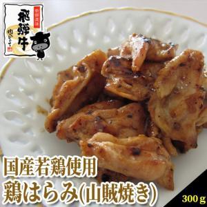 焼肉 国産若鶏 ハラミ肉 山賊焼き 味付焼肉 300g  バーベキュー おつまみ おうち焼き肉に 鶏 はらみ お取り寄せ グルメ|nikunohiguchi-yafuu