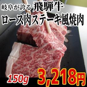 肉 牛肉 飛騨牛 ステーキ風 ロース肉 150g 肉 牛肉 バーベキュー 焼肉 焼き肉 和牛|nikunohiguchi-yafuu