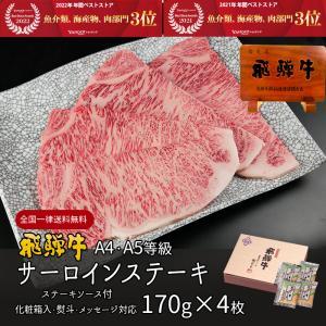 ギフト 肉 牛肉 和牛 飛騨牛 サーロインステーキ 170g×4枚 化粧箱入 御礼 御祝 内祝