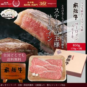 母の日 ギフト 肉 牛肉 ステーキ 飛騨牛 サーロインステーキ 170g位×5枚 化粧箱入 送料無料 御礼 御祝 贈答 和牛|nikunohiguchi-yafuu