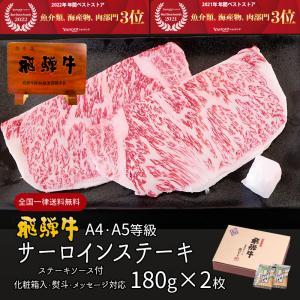 ギフト 肉 牛肉 和牛 飛騨牛 サーロインステーキ 180g×2枚 化粧箱入 送料無料 御礼 御祝 ...