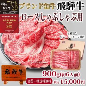 ギフト 肉 牛肉 しゃぶしゃぶ 和牛 飛騨牛 ロース肉 900g 約6人前 化粧箱 送料無料 御礼 御祝 贈答|nikunohiguchi-yafuu