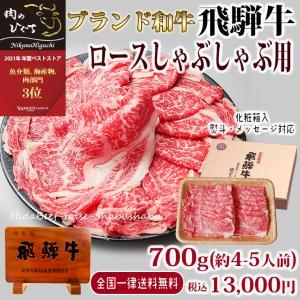 ギフト 肉 牛肉 しゃぶしゃぶ 和牛 飛騨牛 ロース 700g 約4〜5人 化粧箱 送料無料 御礼 御祝 贈答|nikunohiguchi-yafuu