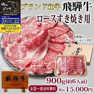 母の日 ギフト 肉 牛肉 すき焼き 和牛 飛騨牛 ロース肉 900g 約6人 化粧箱 送料無料 御礼 御祝 贈答 すきやき|nikunohiguchi-yafuu