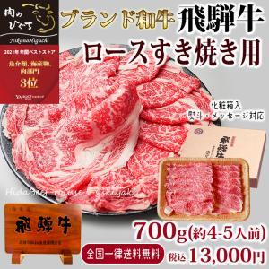 ギフト 肉 牛肉 すき焼き 和牛 飛騨牛 すきやき ロース肉 700g 約4〜5人 化粧箱 送料無料 御礼 御祝 贈答|nikunohiguchi-yafuu