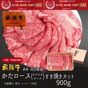 母の日 ギフト 肉 牛肉 すき焼き 和牛 飛騨牛 肩ロース肉 900g 約6人 化粧箱入 送料無料 御礼 御祝 贈答 すきやき|nikunohiguchi-yafuu